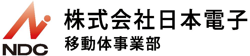 株式会社日本電子|移動体事業部